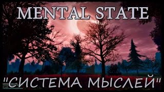 """""""Mental State"""". Игра на движке """"Unity 3D"""". Видео №4 (Демонстрация Системы Мыслей)."""