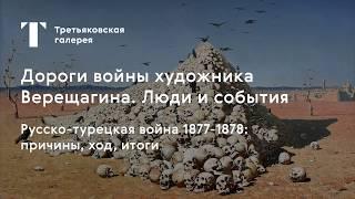 Русско-турецкая война 1877-1878: причины, ход, итоги
