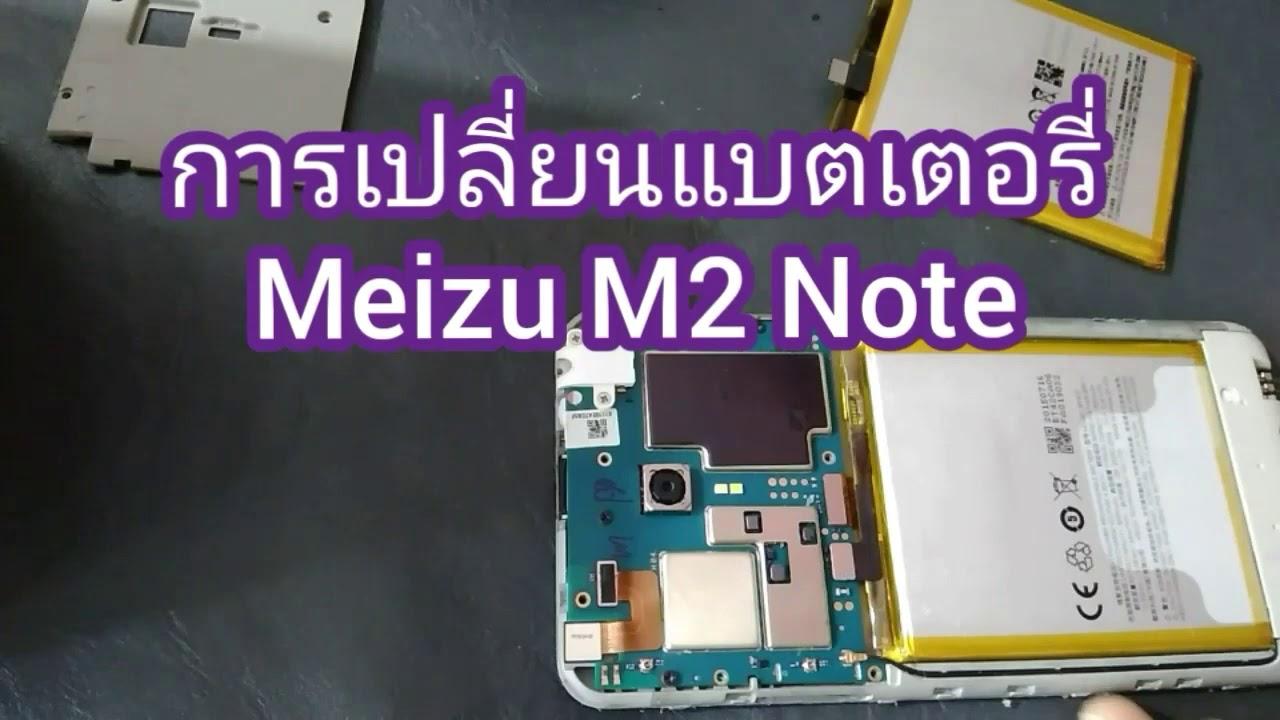 เปลี่ยนแบตเตอรี่มือถือ Meizu M2 Note ด้วยตัวเอง