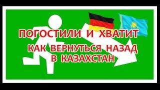 Погостили и хватит! Как вернуться назад в Казахстан?(, 2018-03-01T18:01:24.000Z)