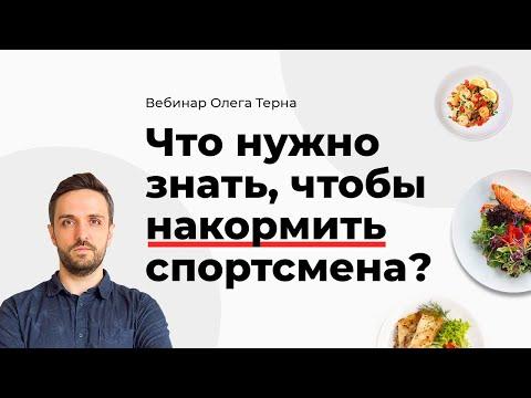 Что нужно знать,  чтобы накормить спортсмена? Олег Терн