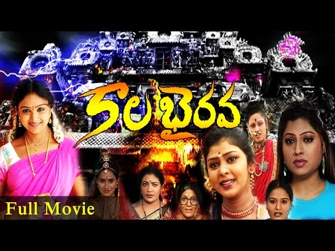 Kala bhairava Telugu Full Length Movie ||...