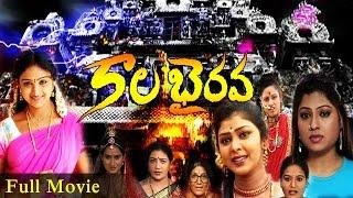 Kala bhairava Telugu Full Length Movie || Vahida Rahman