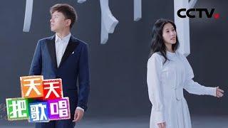 《天天把歌唱》 20190701  CCTV综艺