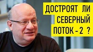 Новые санкции против Северного потока-2. Дмитрий Джангиров