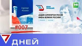 #007 Жители Татарстана предложили варианты имён для аэропортов «Казань» и «Бегишево». 7 Дней | ТНВ