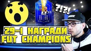 ПАКНАХ ЛИ РОНАЛДО 99?! 29-1 FUT CHAMPIONS НАГРАДИ - FIFA 19