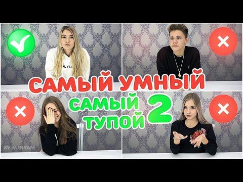 САМЫЙ УМНЫЙ - САМЫЙ ТУПОЙ 2