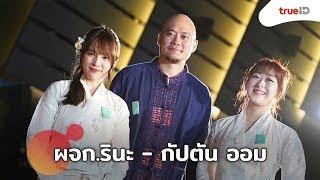 จ๊อบซัง ประกาศ 2 เมมเบอร์ BNK48 ย้ายไปวงน้องสาว CGM48 เชียงใหม่