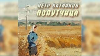 Попутчица, Пётр Катлаков радиоспектакль слушать онлайн