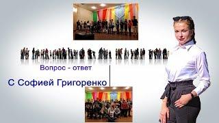 Вопрос Ответ с Софией Григоренко Финал КВН пгт Шабельковка