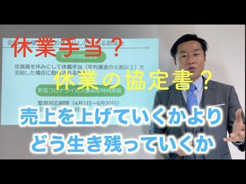 【後半】日本一わかりやすい雇用調整助成金②失敗しない申請手続きのポイント 緊急事態宣言を受けてコロナウイルスの影響を受ける事業者に助成金の制度と申請