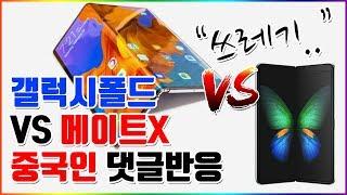 갤럭시폴드 보다 메이트X가 더 좋다? Galaxy Fold VS Mate X