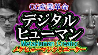 【徹底検証】デジタルヒューマン「CG産業革命」MetaHuman Creator(メタヒューマンクリエイター)