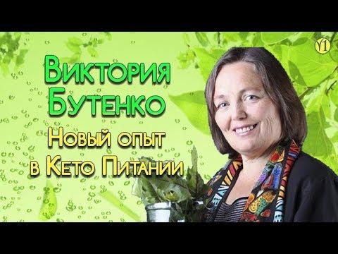 Виктория Бутенко. Новый опыт в КЕТО питании.