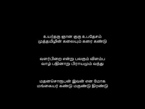 Oru Mada Maathum - HQ Audio - ஒரு...