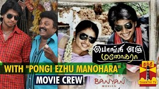 "Audio Launch Of ""Pongi Ezhu Manohara"" : Interview With Movie Crew - Thanthi TV"