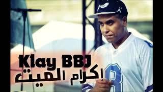 Klay BBJ   اكرام الميت Ekram el mayet