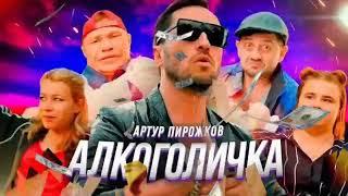 😁😉💥🔥СМЕШНОЙ КЛИП АЛКОГОЛИЧКА - 💫💙Артур Пирожков ( Александр Рева )