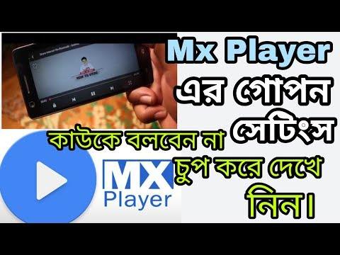 Mx Player এর গোপন সেটিংস চুপ করে দেখে নিন । Mx Player Hidden Settings । ...