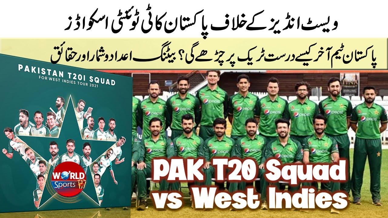 Pakistan T20 Squad vs West Indies 2021 | Pakistan vs West Indies 2021 | Analysis