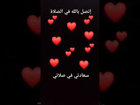 🌷صلاتك نجاتك سر سعادتك 🌷تقديم: ش. عويدات محمد أمين، الصلاة صلة بين العبد وربه