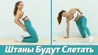 5 Упражнений Для Похудения и Красивой Фигуры