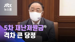 홍남기, 5차 재난지원금 '선별' 무게…당정 충돌 불가피 / JTBC 뉴스룸