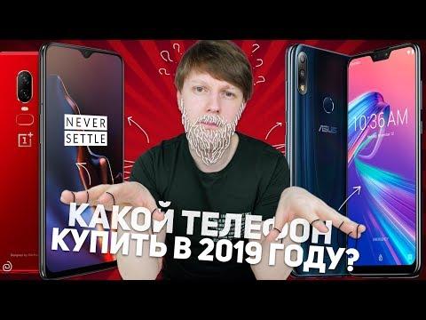 КАКОЙ ТЕЛЕФОН КУПИТЬ В 2019 ГОДУ?