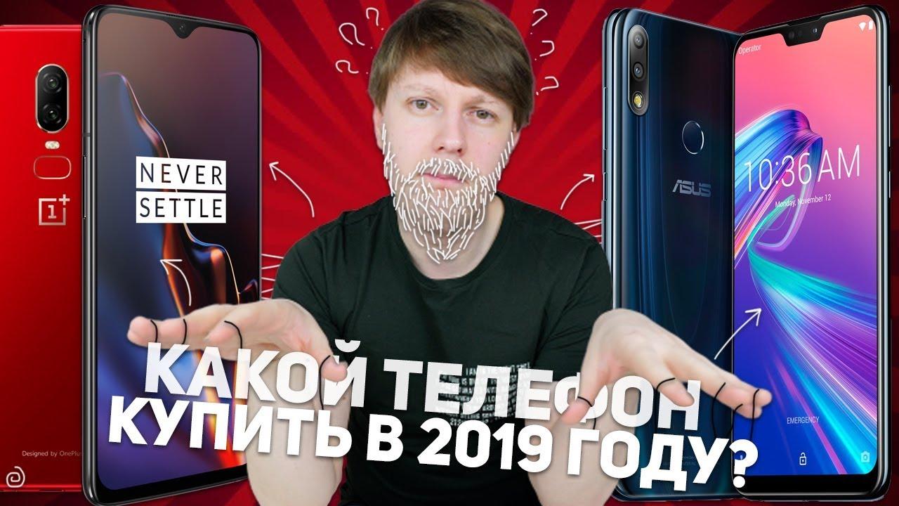 Какои Телефон Купить в 2019 Году?