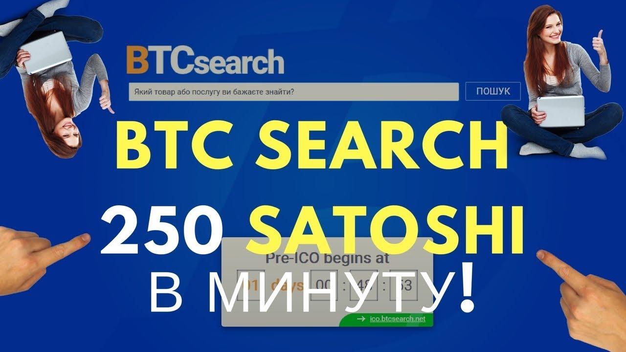 Легко Заработать на Автомате | Btcsearch - 250 Сатош Каждую Минуту Легко