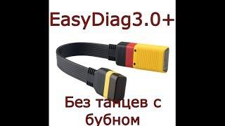 EasyDiag 3,0+ без танцев с бубном