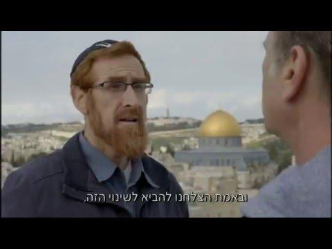 כאן ועכשיו - ירושלים