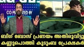 ചൂടൻ രംഗങ്ങളുമായി ബിഗ് ബോസ് ഞെട്ടിത്തരിച്ച് മലയാളികൾ | Big Boss Malayalam Hot Scenes