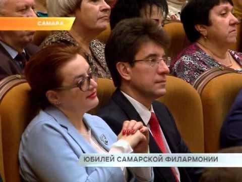 Самарской государственной филармонии 75 лет