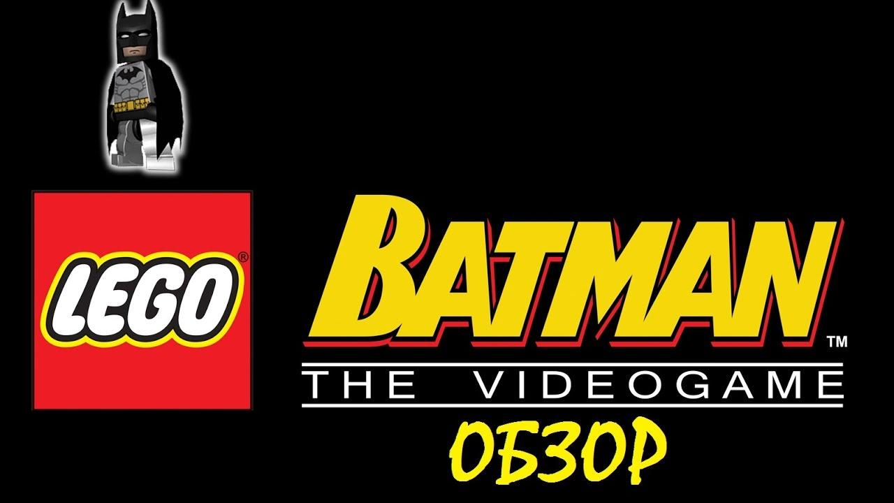 Lego Batman: The Videogame | ОБЗОР