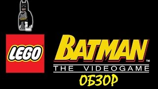 Lego Batman: The Videogame | ОБЗОР