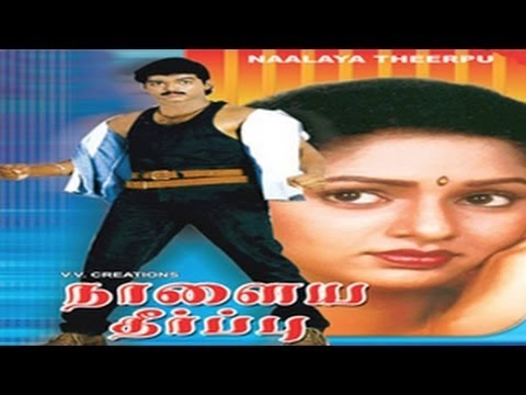 Naalaiya Theerpu Tamil Full Movie : Vijay and Keerthana ... Naalaiya Theerpu