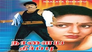 Naalaiya Theerpu Tamil Full Movie : Vijay and Keerthana
