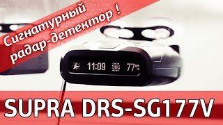 Первый в мире сигнатурный радар-детектор SUPRA DRS-SG177V. 100%-е избавление от ложных срабатываний.