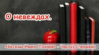 """О невеждах""  - Чарльз Сперджен - Беседы Ивана Пахаря"