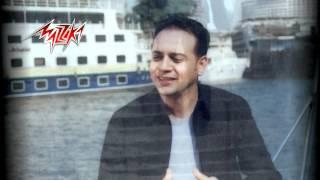 Howah Mali Hayati - Moustafa Amar هوه مالي حياتي -مصطفى قمر