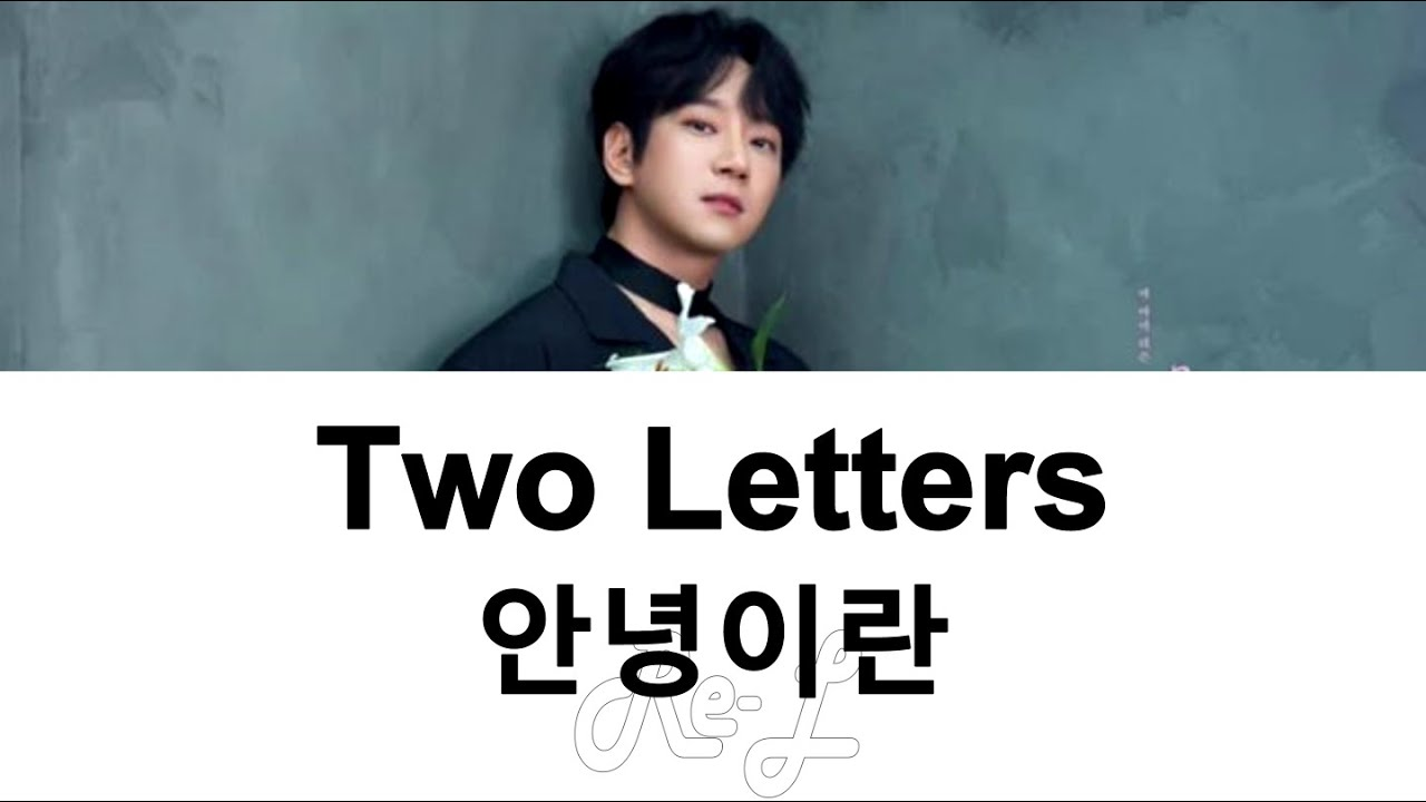 Hwang Chi Yeul 황치열 - 'Two Letters 안녕이' LYRICS (Color Coded ENG/ROM/HAN)