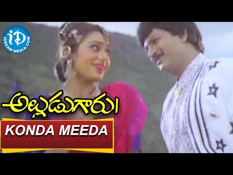 Alludugaru Movie Songs - Konda Meeda Chukkapotu Video Song | Mohan Babu, Shobana | K V Mahadevan