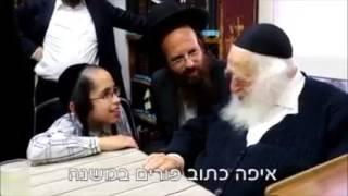 הרב קנייבסקי מתרגש כשילד בן 11 מוכיח לו בקיאות בש