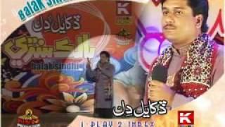 Dukhayal Dil - Balak Sindhi