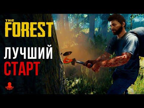 Лучший старт в The Forest