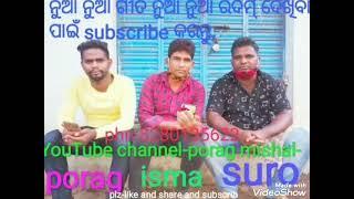 udna teka amku dekha cover by raja musical group gaiba