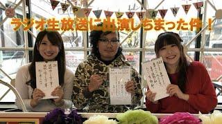 FM新潟 小千谷 ファン ファン チャンネル に出た〜♪  おぢファン!