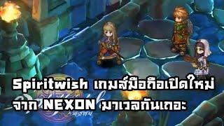 [🎮Spiritwish] เกมส์มือถื่อเปิดใหม่จาก NEXON มาเวลกันเถอะ